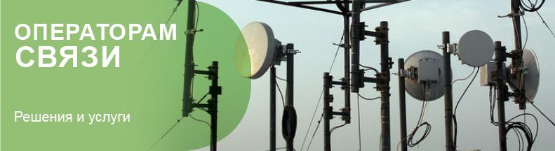 IT решения для операторов связи