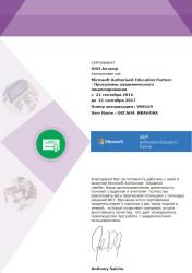 AEPCertificate
