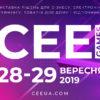 Приглашаем на выставку СЕЕ и CEE Games